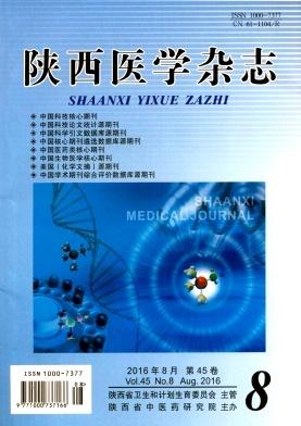 陕西医学杂志