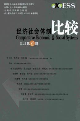 经济社会体制比较