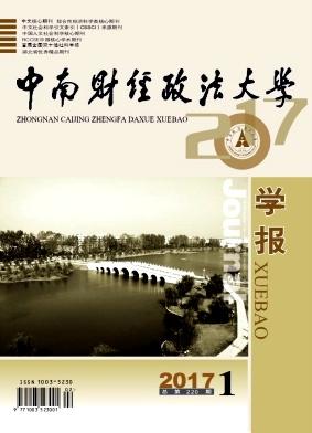 中南财经政法大学学报