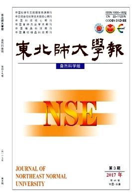东北师大学报(自然科学版)