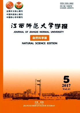 江西师范大学学报(自然科学版)