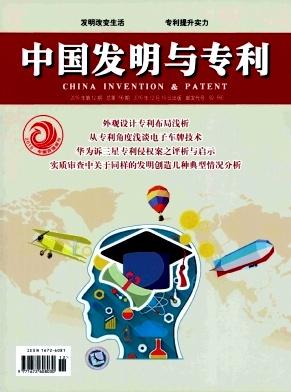 中国发明与专利