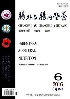 肠外与肠内营养