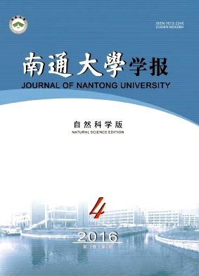 南通大学学报(自然科学版)