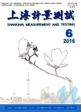 上海计量测试