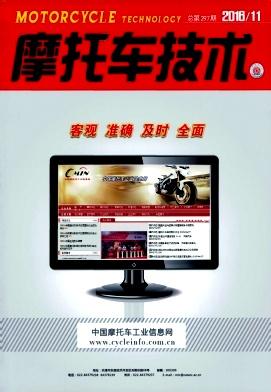 摩托车技术