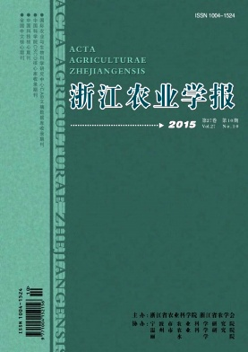 浙江农业学报
