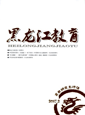 黑龙江教育(高教研究与评估)
