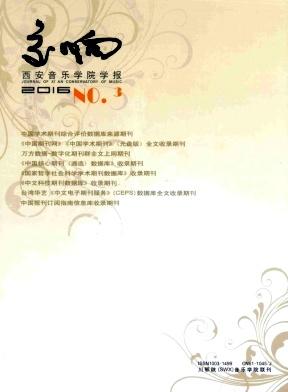 交响(西安音乐学院学报)