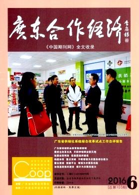 广东合作经济