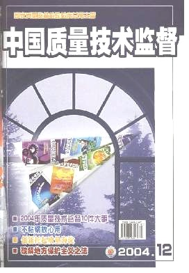 中国技术监督