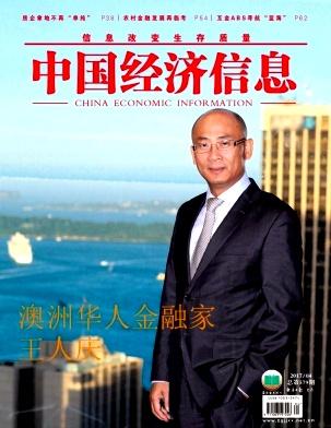 中国经济信息