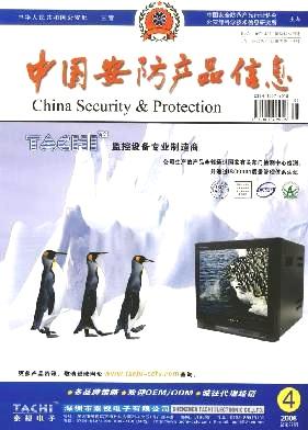 中国安防产品信息