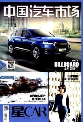 中国汽车市场