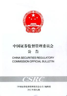 中国证券监督管理委员会公告