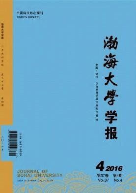 渤海大学学报(自然科学版)