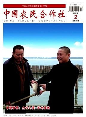 中国农民合作社
