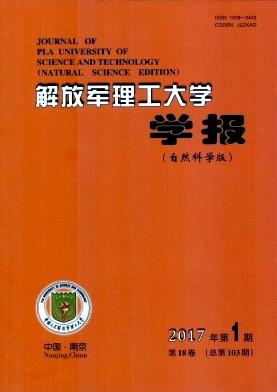 解放军理工大学学报(自然科学版)