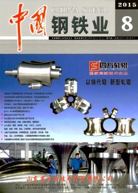 中国钢铁业