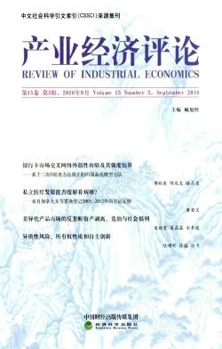 产业经济评论(山东大学)