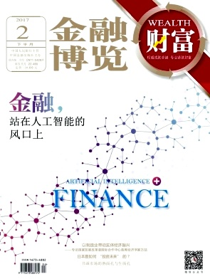 金融博览(财富)