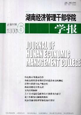 湖南经济管理干部学院学报