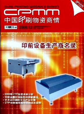 中国印刷物资商情