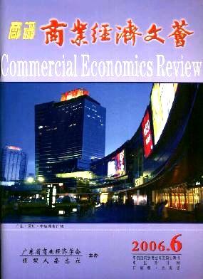 商讯商业经济文荟
