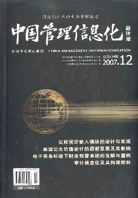 中国管理信息化(会计版)