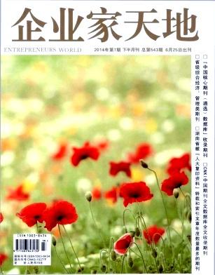 企业家天地(下半月刊)
