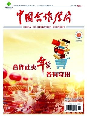 中国合作经济