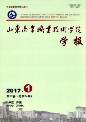 山东商业职业技术学院学报