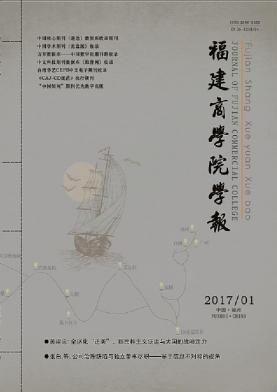 福建商业高等专科学校学报
