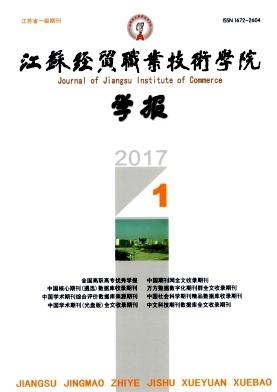 江苏经贸职业技术学院学报