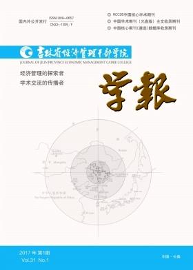 吉林省经济管理干部学院学报