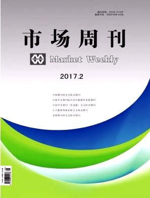 市场周刊(理论研究)