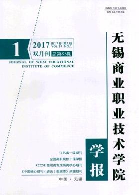 山东行政学院学报