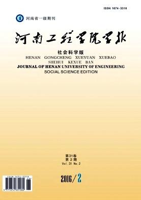 河南工程学院学报(社会科学版)