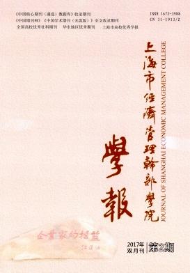 上海市经济管理干部学院学报