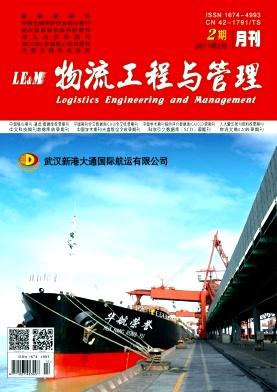 物流工程与管理