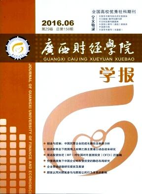 广西财经学院学报