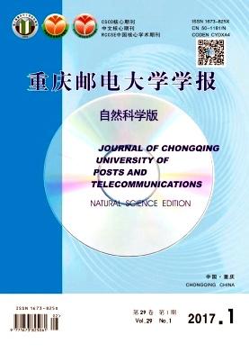 重庆邮电大学学报(自然科学版)