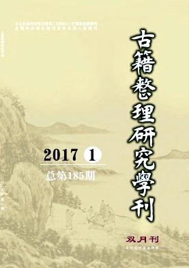 古籍整理研究学刊