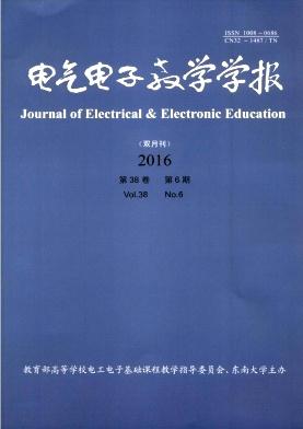 电气电子教学学报
