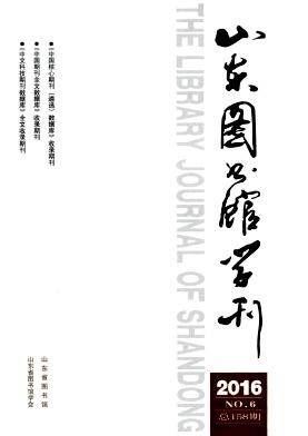 山东图书馆学刊
