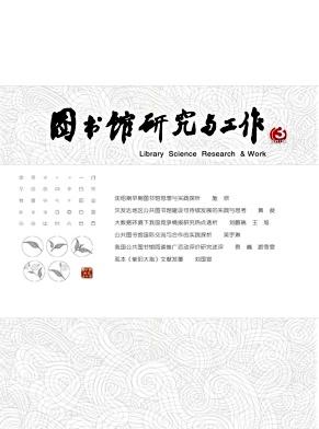 图书馆研究与工作