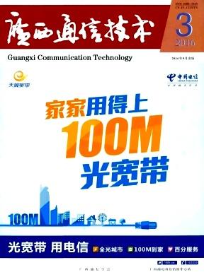 广西通信技术