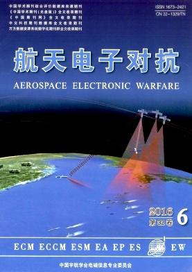 航天电子对抗