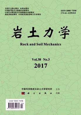 岩土力学;Rock and Soil Mechanics