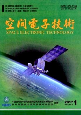 空间电子技术